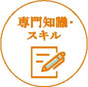 札幌の本間社労士事務所は常にスキルを磨き続けます