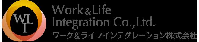 ワーク&ライフインテグレーション株式会社