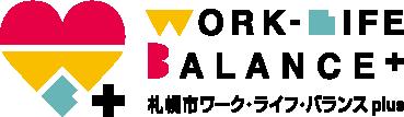 札幌ワークライフバランスPLUS