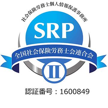 認証|札幌の本間社会保険労務士事務所