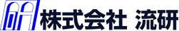 株式会社流研